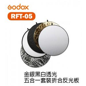 GODOX 神牛 RFT-05 五合一套裝 折合彈跳展開反光板 圓形 110cm