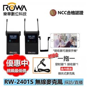 ROWA 樂華 JAPAN RW-2401S 一對一 採訪無線麥克風-優惠超值組 支援手機直播