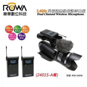 ROWA 樂華 JAPAN RW-2401S-A 一對二 採訪無線麥克風-A餐 支援手機直播 相機收音