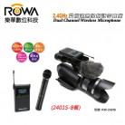 ROWA 樂華 JAPAN RW-2401S-B 一對二 採訪無線麥克風-B餐 支援手機直播 手持麥克風