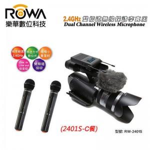 ROWA 樂華 JAPAN RW-2401S-C 一對二 採訪無線麥克風-C餐 支援手機直播 手持麥克風