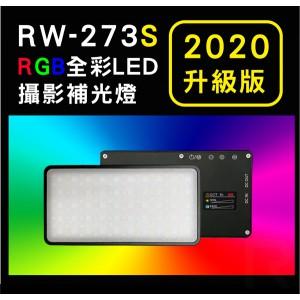 ROWA 樂華 RW-273S RGB全彩LED攝影補光燈 直播補光燈 美顏燈 自拍燈 外拍燈 婚攝