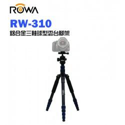 【EC數位】ROWA 樂華 RW-310 鋁合金三軸球型雲台腳架