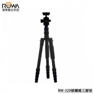ROWA 樂華 RW-320碳纖維三腳架 攝影 錄影 登山 必備相機配件 可反摺收納 輕便攜帶