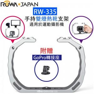ROWA 樂華 RW-335 手持雙燈熱靴支架 適用於運動攝影機 GoPro 相機支架 麥克風支架