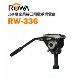 ROWA 樂華 RW-336 360度全景接口阻尼手柄雲台