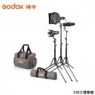 GODOX 神牛 SA-D S30三燈套組 可調焦 聚光燈 攝影燈 持續燈  外景拍攝 人物拍攝 靜物拍攝