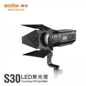 GODOX 神牛 S30 LED聚光燈 攝影燈 持續燈 婚攝 外景拍攝 人物拍攝 靜物拍攝