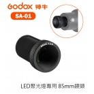 Godox 神牛 SA-01 S30 專用 85mm鏡頭 LED燈 聚光燈 需另購SA-P投影器搭配使用