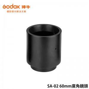 GODOX 神牛 SA-02 60mm廣角鏡頭 需另購SA-P投影器搭配使用 S30 LED聚光 專用