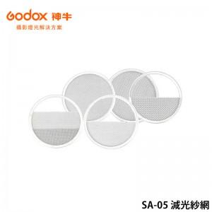 GODOX 神牛 SA-05 減光紗網 需另購SA-P投影器搭配使用 S30 LED聚光燈 專用