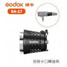 Godox 神牛 SA-17 保榮卡口轉接筒