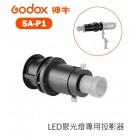 Godox 神牛 SA-P1 LED聚光燈專用投影器 不含鏡頭