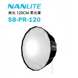NANLITE 南光 南冠 SB-PR-120 柔光罩 120cm