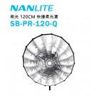 NNANLITE 南光 南冠 SB-PR-120-Q 柔光罩 120cm