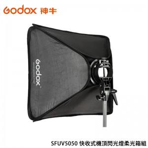 Godox 神牛 SFUV5050 快收式機頂閃光燈柔光箱組 50X50 cm SF-5050 保榮卡口