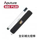 Aputure 愛圖仕 SGC P120 全彩燈棒