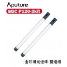 Aputure 愛圖仕 SGC P120-2kit 全彩燈棒 雙燈組