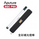 Aputure 愛圖仕 SGC P60 全彩燈棒