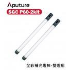 Aputure 愛圖仕 SGC P60-2KIT 全彩燈棒 雙燈組