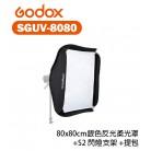 GODOX 神牛 SGUV-8080 80x80cm 銀色反光柔光罩+S2閃燈支架+提包