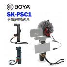BOYA SK-PSC1 手機多功能夾具