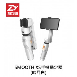 Zhiyun 智雲 Smooth XS 手機摺疊穩定器 皓月白