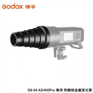 Godox 神牛 SN-04 AD400Pro AD300Pro 專用 附網格金屬束光罩 束光筒 SN04