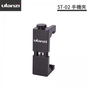 ULANZI ST-02 金屬手機支架 鋼鐵人二代 自帶熱靴 鋁合金 支架 直播 錄影