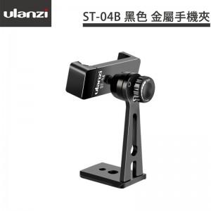 ULANZI ST-04B 黑色 360度旋轉金屬手機夾 1/4 和3/8螺絲孔 可站立式底板