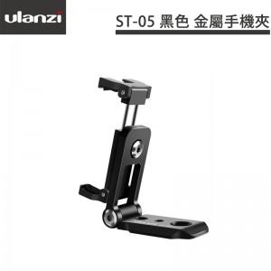 ULANZI ST-05 黑色 360度橫豎拍手機夾 自立式Arca 相容快拆底板