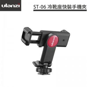 ULANZI ST-06 冷靴座快裝手機夾 360度旋轉 直播 自拍 雙1/4螺口 自帶冷靴