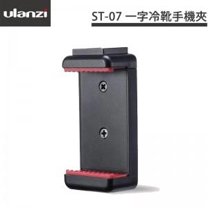 ULANZI ST-07 一字冷靴手機夾 雙1/4螺口 自帶冷靴 直播 自拍 雙1/4螺口