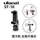 Ulanzi ST-10 雙冷靴金屬手機夾