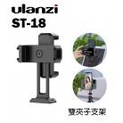 Ulanzi ST-18 雙夾子手機支架