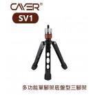 Cayer 卡宴 SV1 多功能單腳架底盤型三腳架 桌上型三腳架 迷你三腳架
