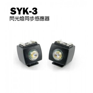 海鷗SYK3 Canon Nikon 等通用閃光燈 棚燈 熱靴光感應座