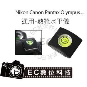 數位相機專用橡膠閃燈熱靴珠珠水平儀