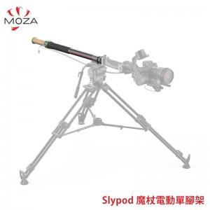 MOZA 魔爪 Slypod 魔杖電動單腳架 滑軌 搖臂 公司貨 魔杖 獨腳架