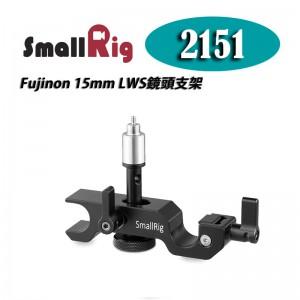 SmallRig 2151 適用於Fujinon 15mm LWS鏡頭支架 MK18-55mm 現貨