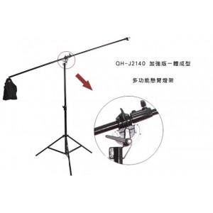 QH-J2140 加強版一體成型 快收式 頂燈橫桿支架 多功能懸臂燈架 頂燈搖臂架 K架 K型燈架 T型燈架