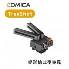 OMICA TraxShot 可變形 槍型 麥克風
