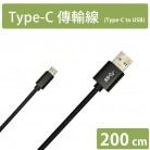 Type-C 傳輸線 Type-C to USB 手機充電 2米  公對公 雙向插拔 MAC USB3.1