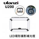 Ulanzi U200 手持環形攝像補光支架 補光燈 攝影燈 環形燈 直播