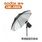 GODOX 神牛 UBL-085S 85cm 外黑內銀反射柔光傘