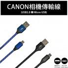 USB 2.0 轉 micro 手機充電傳輸線 2米 ASUS HTC SONY