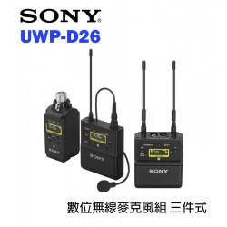 SONY UWP-D26 K14 數位無線麥克風組 三件式