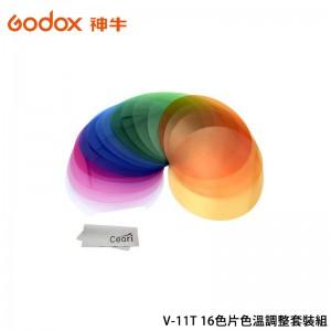 Godox 神牛 V-11T 16色片色溫調整套裝組 適用 AD200 V1 圓頭燈 不含框架 V1-11T