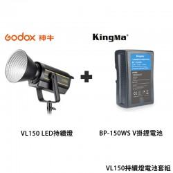 Godox 神牛 VL150 LED持續燈 + Kingma BP-150WS V掛鋰電池 套組 棚燈