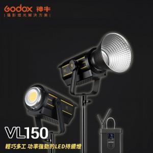 Godox 神牛 VL150 白光室內室外兩用LED棚燈 攝影燈 外拍燈 棚燈 靜物拍攝 視頻拍攝 採訪佈光